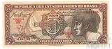 5 крузейро, 1961-62 гг.., Базилия