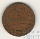 2 копейки, 1914 г., XF+