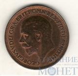 1 фартинг, 1928 г., Великобритания, Георг V