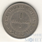 1 скеллино(сомалийский шиллинг), 1967 г., Сомали