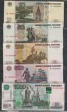 Набор 5 банкнот (10, 50, 100, 500, 1000 рублей)