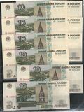 Набор 6 бон 10 рублей