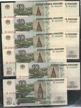 Набор 6 банкнот 10 рублей