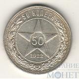 50 копеек, ПЛ, серебро, 1922 г.
