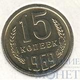 15 копеек, 1969 г.