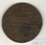 2 копейки, 1800 г., КМ