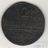 2 копейки, 1799 г., КМ