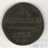 1 копейка, 1799 г., ЕМ