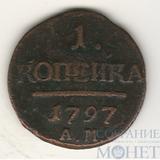 1 копейка, 1797 г., АМ, Биткин - R
