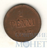 "Монета для Финляндии: 1 пенни, 1917 г.,""орел без корон"", Временное правительство"