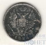 20 копеек, серебро, 1824 г., СПБ ПД