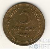5 копеек, 1951 г.