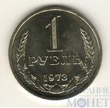 1 рубль, 1973 г., UNC (наборная)