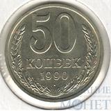 50 копеек, 1990 г.