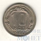 10 копеек, 1940 г., XF+