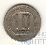 10 копеек, 1944 г., R