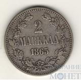 Монета для Финляндии: 2 марки, серебро, 1865 г.