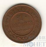 1 копейка, 1915 г., UNC