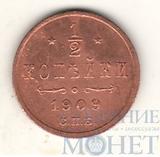 1/2 копейки , 1909 г., СПБ