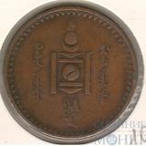 5 менге, 1925 г., Монголия