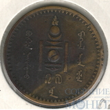 5 менге, 1937 г., Монголия