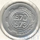5 сентим, 1970 г., Алжир