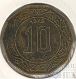 10 динар, 1979 г., Алжир
