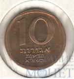 10 агор, 1981 г., Израиль