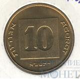 10 агор, 1988 г., Израиль