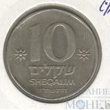 10 шекелей, 1982 г., Израиль