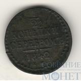 1/2 копейки , 1842 г., ЕМ