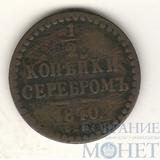 1/2 копейки , 1840 г., СПМ