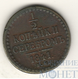 1/2 копейки , 1841 г., ЕМ
