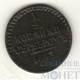 1/2 копейки , 1843 г., ЕМ