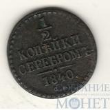 1/2 копейки , 1840 г., СМ