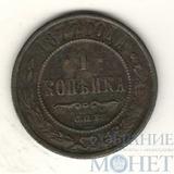 1 копейка, 1877 г., СПБ
