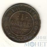 1 копейка, 1876 г., СПБ