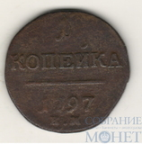1 копейка, 1797 г., ЕМ, Биткин - R
