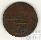 деньга, 1798 г., ЕМ