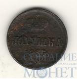 полушка, 1857 г., ЕМ
