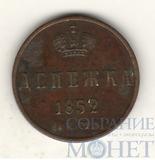 денежка, 1852 г., ЕМ