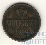 денежка, 1862 г., ЕМ