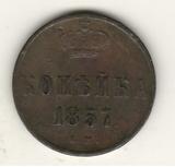 копейка, 1857 г., ЕМ
