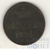 копейка, 1859 г., ЕМ