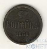 копейка, 1860 г., ЕМ