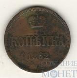 копейка, 1862 г., ВМ, R