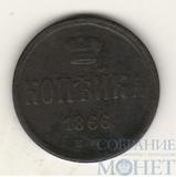 копейка, 1866 г., ЕМ
