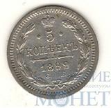 5 копеек, серебро, 1899 г., СПБ АГ