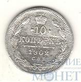 10 копеек, серебро, 1902 г.