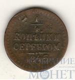 1/4 копейки, 1845 г., СМ